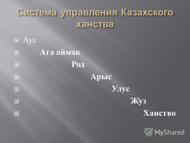 Аул Ата аймак Род Арыс Улус Жуз Ханство