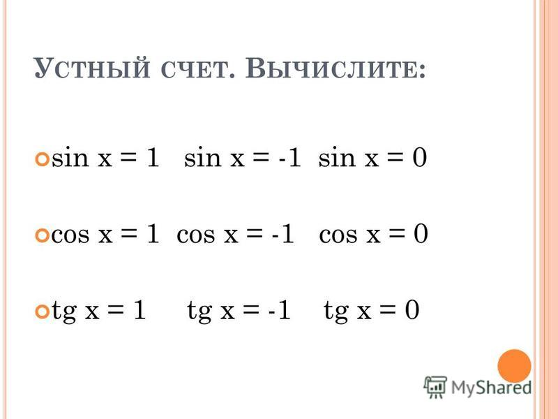 sin x = 1 sin x = -1 sin x = 0 cos x = 1 cos x = -1 cos x = 0 tg x = 1 tg x = -1 tg x = 0