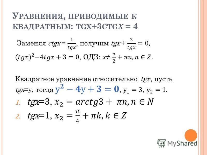 У РАВНЕНИЯ, ПРИВОДИМЫЕ К КВАДРАТНЫМ : TGX +3 CTG X = 4