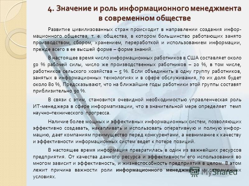 Костров А.в. Основы Информационного Менеджмента Учебное Пособие