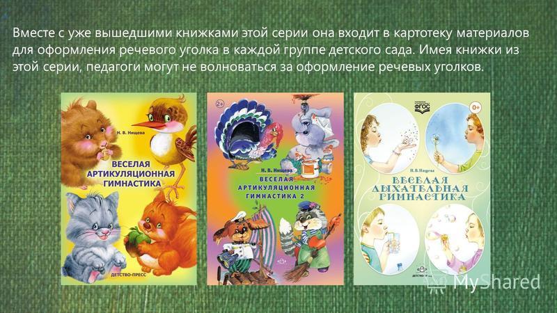 Вместе с уже вышедшими книжками этой серии она входит в картотеку материалов для оформления речевого уголка в каждой группе детского сада. Имея книжки из этой серии, педагоги могут не волноваться за оформление речевых уголков.