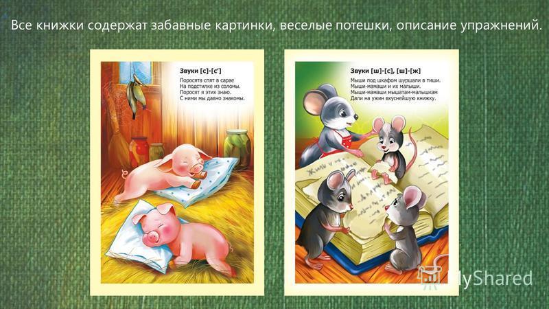Все книжки содержат забавные картинки, веселые потешки, описание упражнений.
