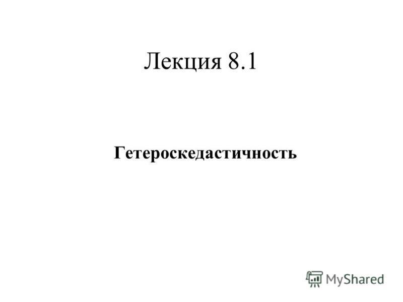 Лекция 8.1 Гетероскедастичность