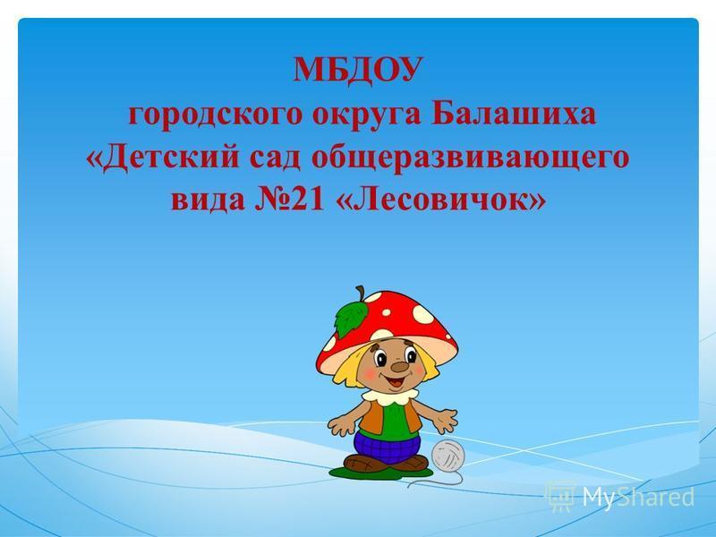 МБДОУ городского округа Балашиха «Детский сад общеразвивающего вида 21 «Лесовичок»