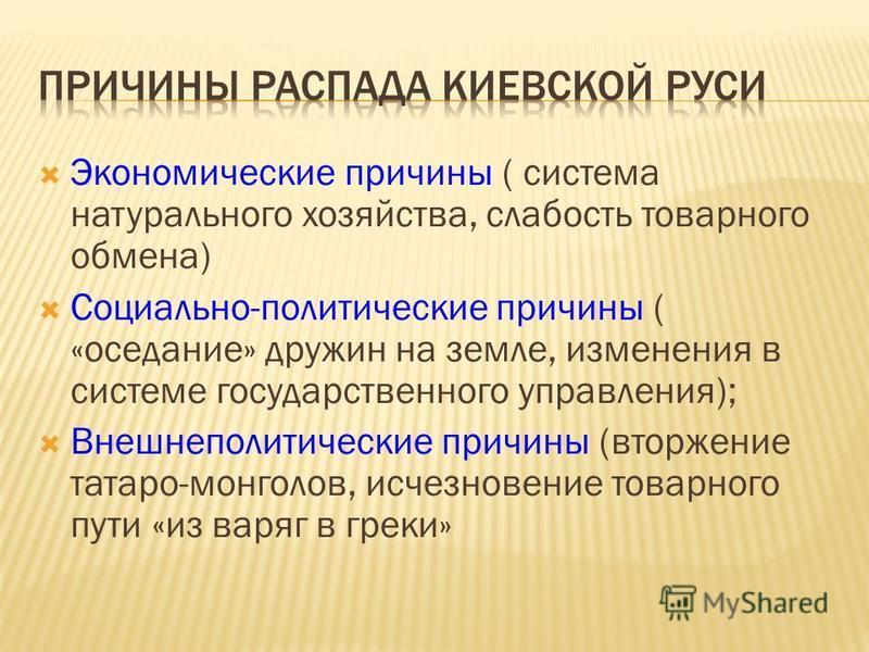 Экономические причины ( система натурального хозяйства, слабость товарного обмена) Социально-политические причины ( «оседание» дружин на земле, изменения в системе государственного управления); Внешнеполитические причины (вторжение татаро-монголов, и