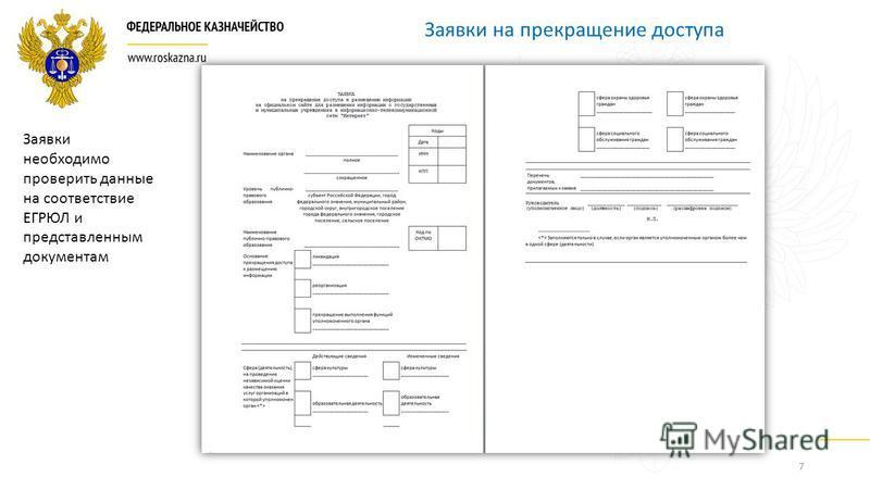 7 Заявки на прекращение доступа Заявки необходимо проверить данные на соответствие ЕГРЮЛ и представленным документам