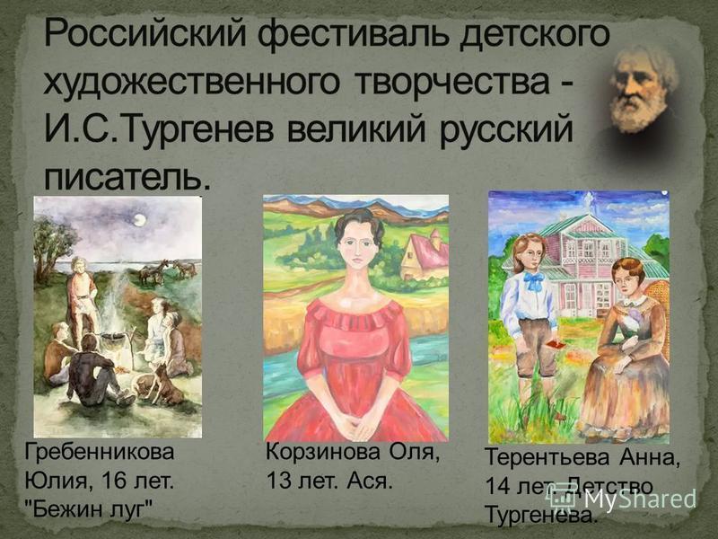 Гребенникова Юлия, 16 лет. Бежин луг Корзинова Оля, 13 лет. Ася. Терентьева Анна, 14 лет. Детство Тургенева.