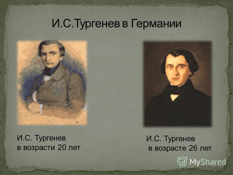 И.С. Тургенев в возрасти 20 лет И.С. Тургенев в возрасте 26 лет