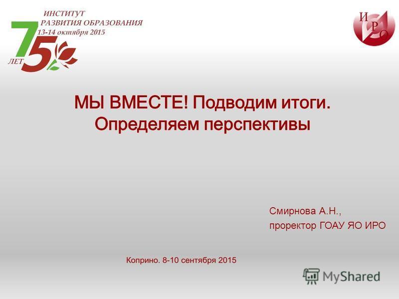 Смирнова А.Н., проректор ГОАУ ЯО ИРО