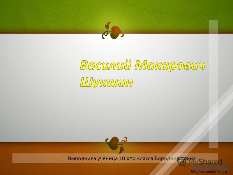 Выполнила ученица 10 «А» класса Бородина Алина Биографии писателей http://prezentacija.biz/