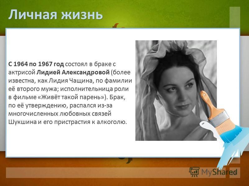 С 1964 по 1967 год состоял в браке с актрисой Лидией Александровой (более известна, как Лидия Чащина, по фамилии её второго мужа; исполнительница роли в фильме «Живёт такой парень»). Брак, по её утверждению, распался из-за многочисленных любовных свя
