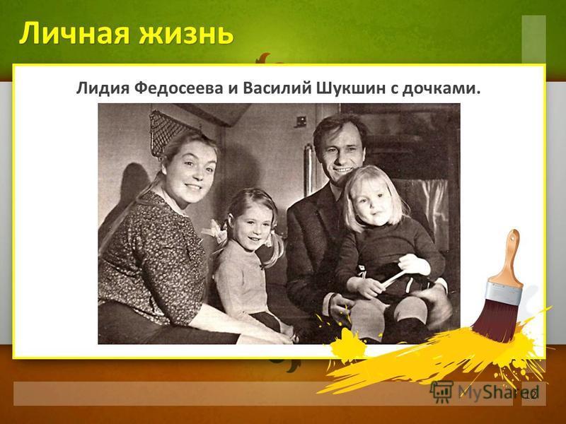 Лидия Федосеева и Василий Шукшин с дочками. Личная жизнь 12