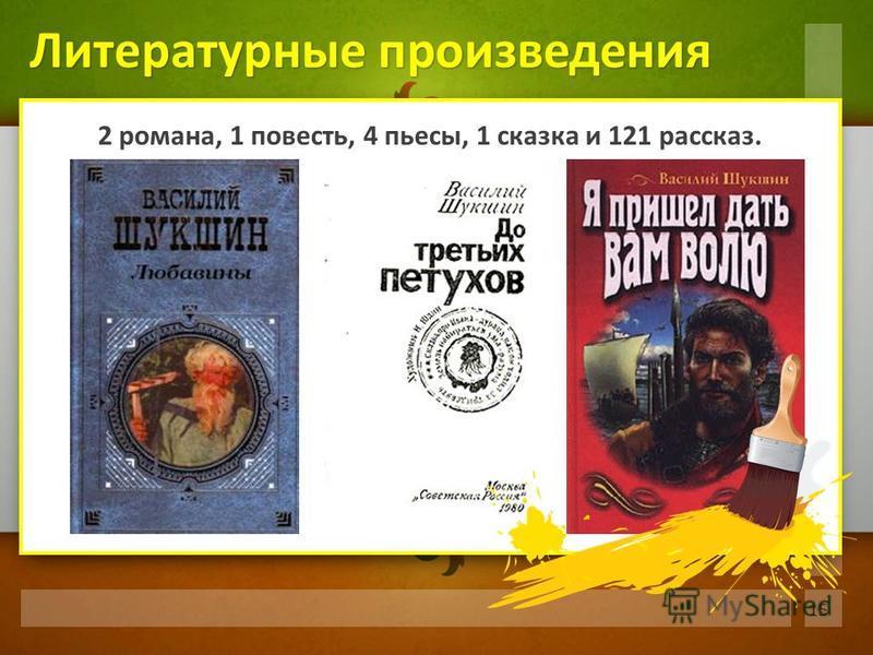 2 романа, 1 повесть, 4 пьесы, 1 сказка и 121 рассказ. Литературные произведения 15