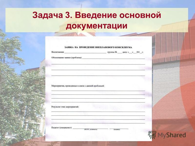 Задача 3. Введение основной документации