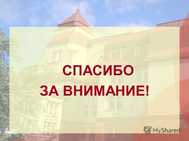 38 СПАСИБО ЗА ВНИМАНИЕ!