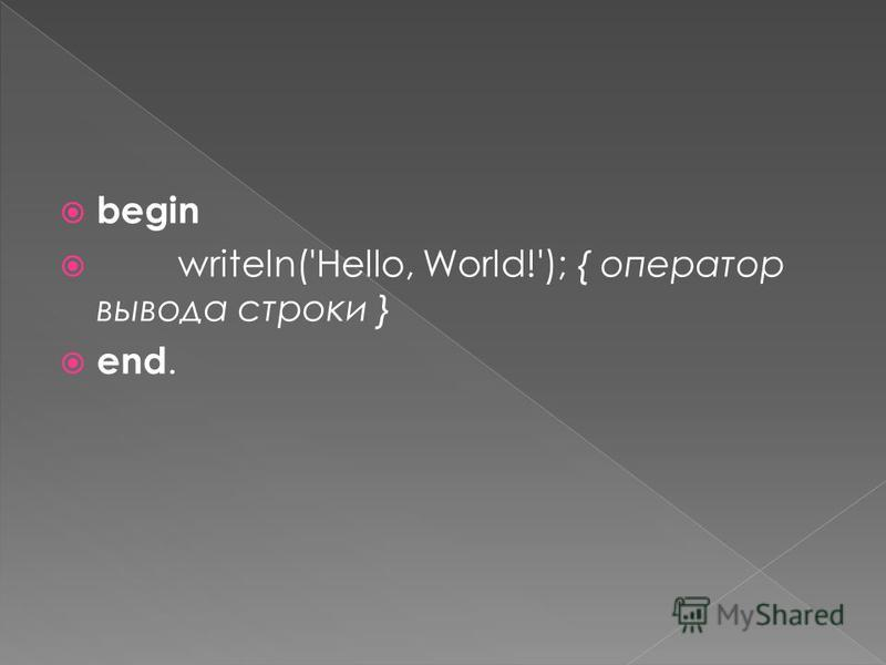 begin writeln('Hello, World!'); { оператор вывода строки } end.