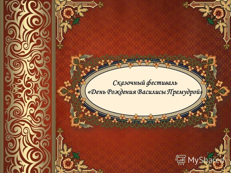Сказочный фестиваль «День Рождения Василисы Премудрой»