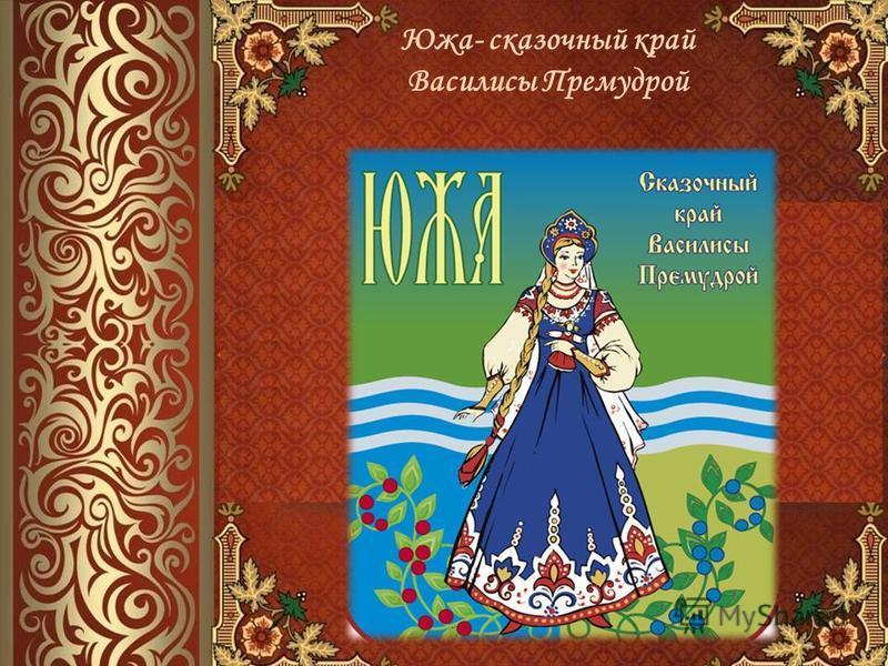 Южа- сказочный край Василисы Премудрой