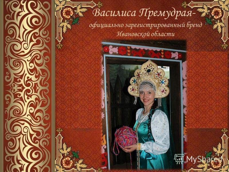 Василиса Премудрая- официально зарегистрированный бренд Ивановской области