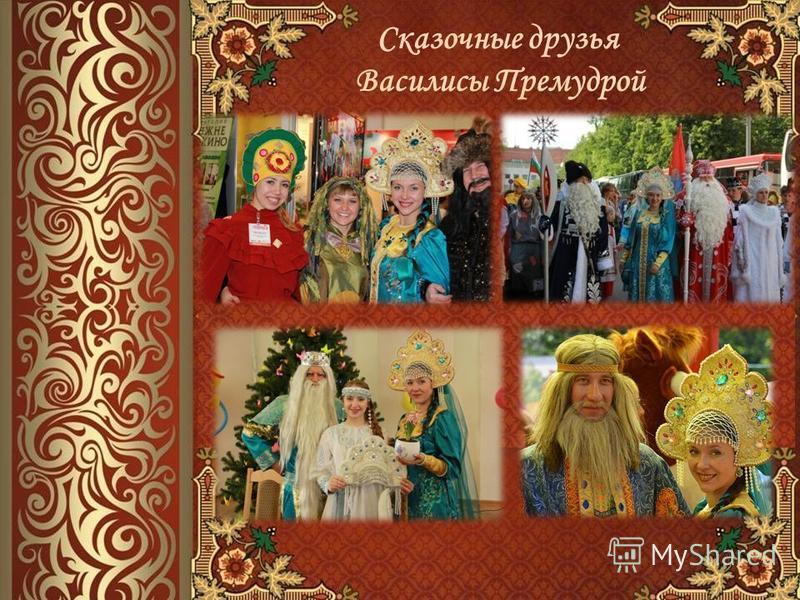 Сказочные друзья Василисы Премудрой