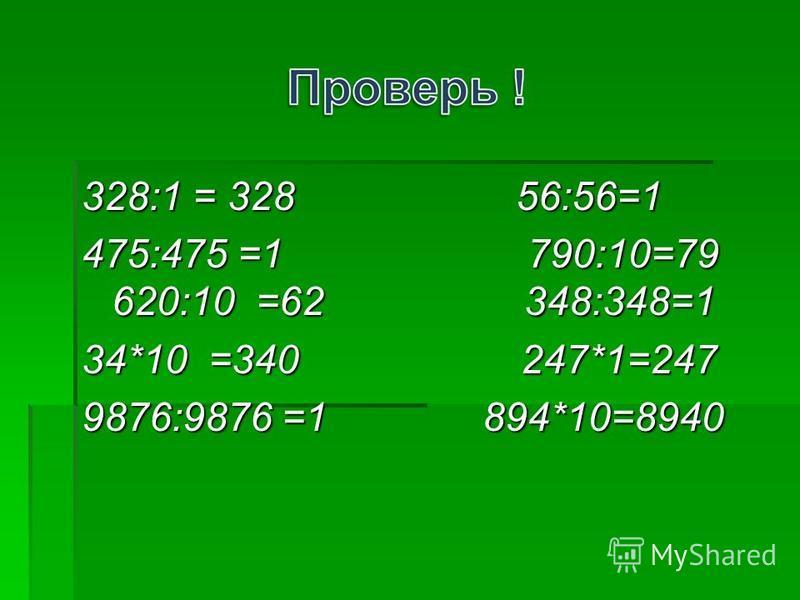 328:1 = 328 56:56=1 475:475 =1 790:10=79 620:10 =62 348:348=1 34*10 =340 247*1=247 9876:9876 =1 894*10=8940
