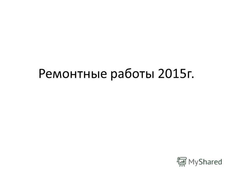 Ремонтные работы 2015 г.