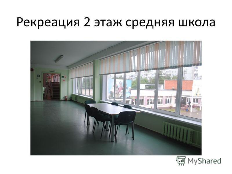 Рекреация 2 этаж средняя школа