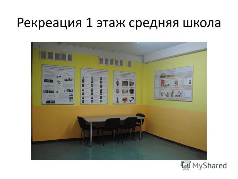 Рекреация 1 этаж средняя школа
