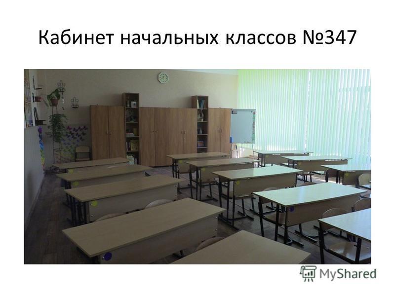Кабинет начальных классов 347