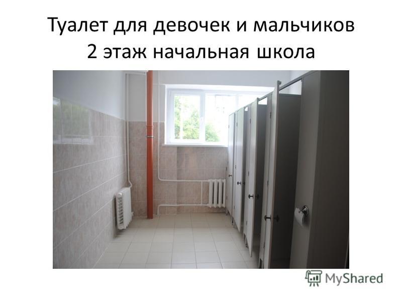 Туалет для девочек и мальчиков 2 этаж начальная школа