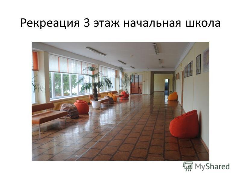 Рекреация 3 этаж начальная школа