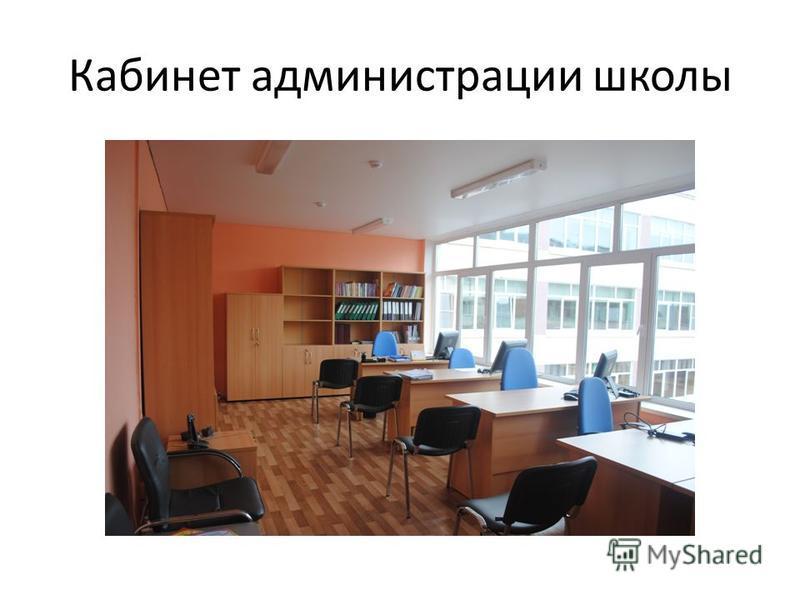 Кабинет администрации школы