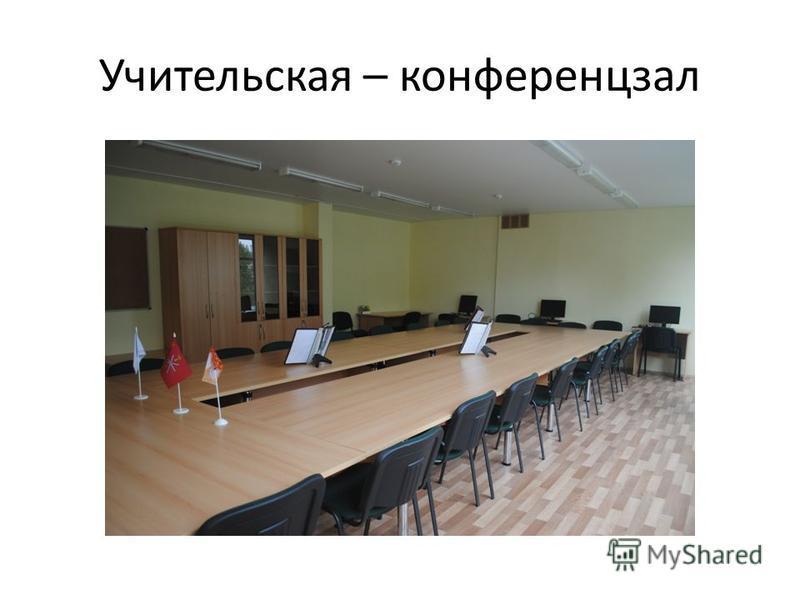 Учительская – конференц-зал