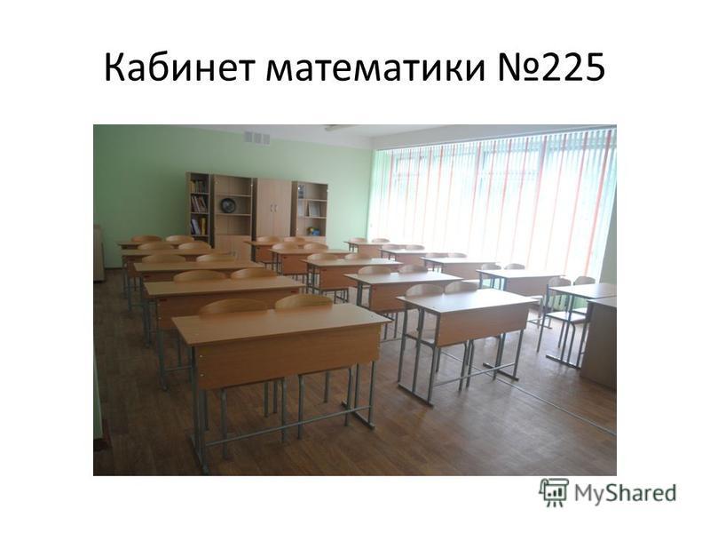 Кабинет математики 225