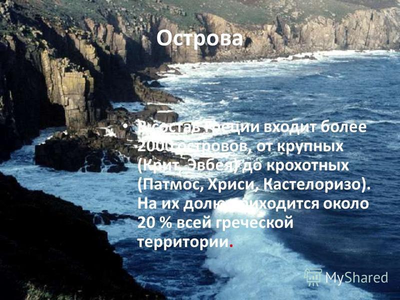 Озёра В Греции насчитывается свыше 20 озер площадью 10100 км². Самые крупные и глубокие из них тектонического происхождения. К ним принадлежат озера Трихонис (95,5 км²), Волви (75,6 км²), Вегоритис (72,5 км²). Много карстовых озер. Они, как правило,