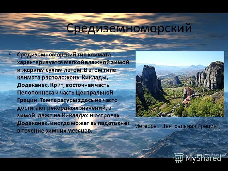 Климат Климат Греции можно разделить на три типа: средиземноморский альпийский умеренный каждый из которых влияет на строго определённую территорию.