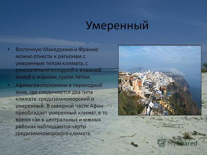 Альпийский Альпийский тип климата более характерен для горных районов страны: Эпир, Центральная Греция, Западная Македония, часть Фессалии, а также номы Ахея, Аркадия и Лакония.