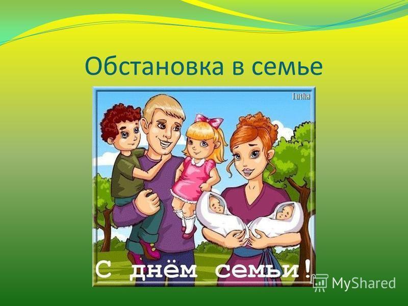 Обстановка в семье