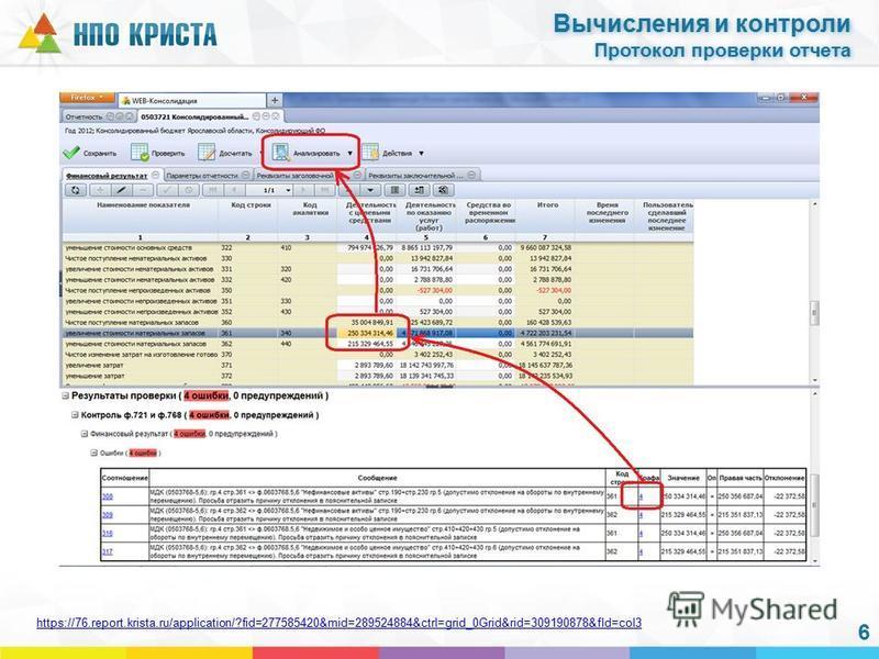 6 Вычисления и контроли Протокол проверки отчета https://76.report.krista.ru/application/?fid=277585420&mid=289524884&ctrl=grid_0Grid&rid=309190878&fld=col3