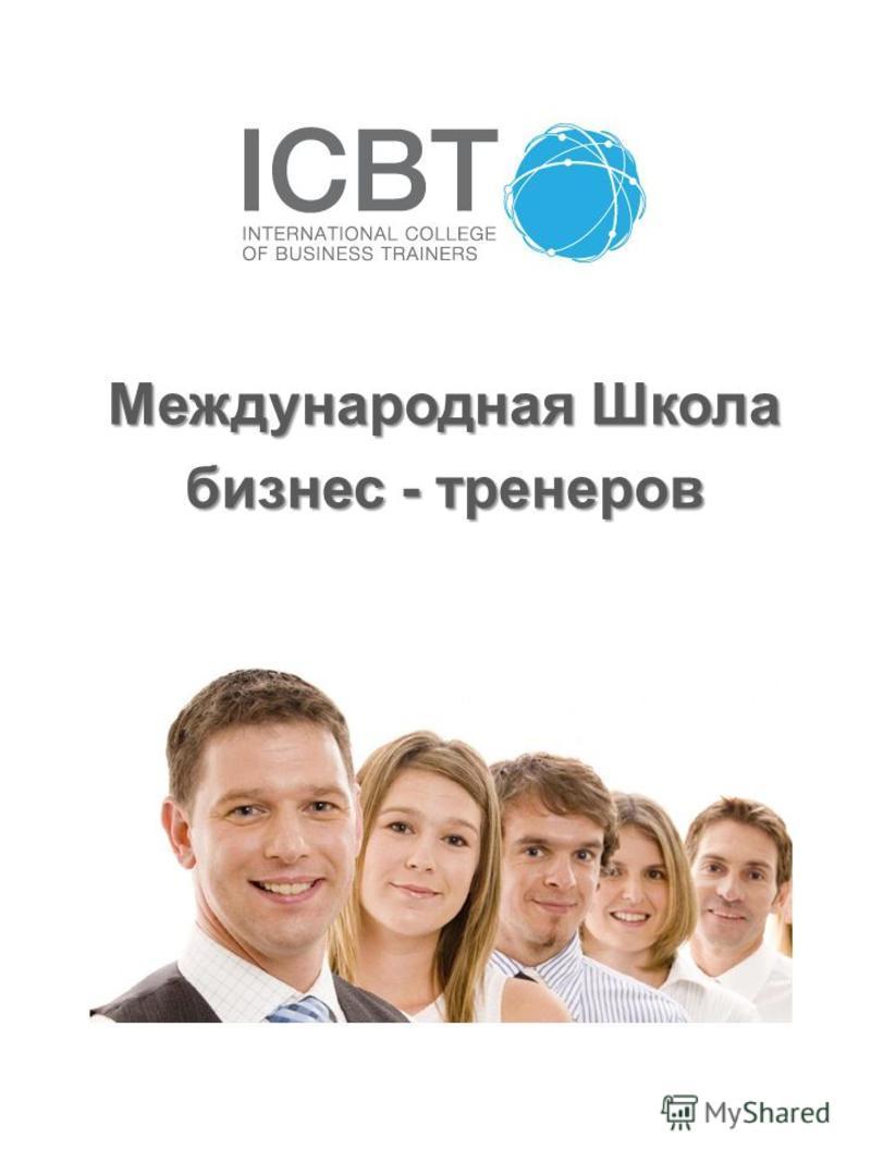 Международная Школа бизнес - тренеров