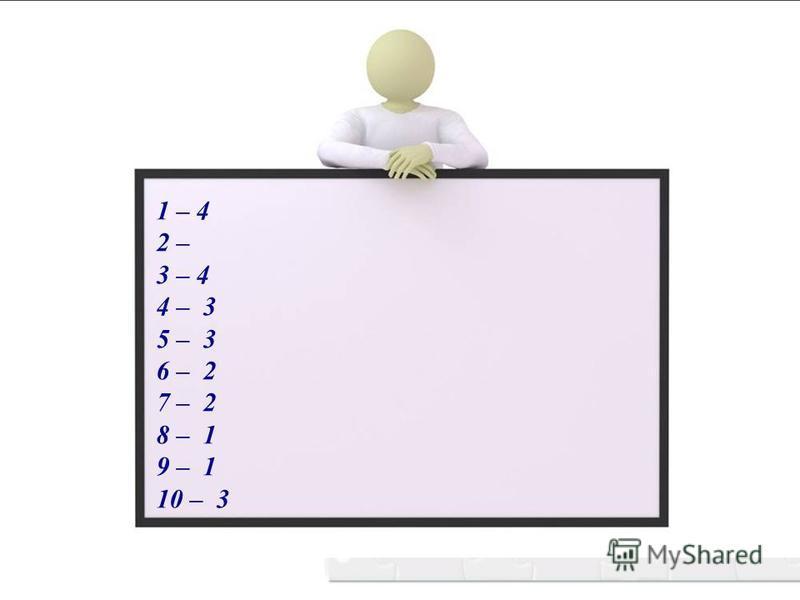 1 – 4 2 – 3 – 4 4 – 3 5 – 3 6 – 2 7 – 2 8 – 1 9 – 1 10 – 3