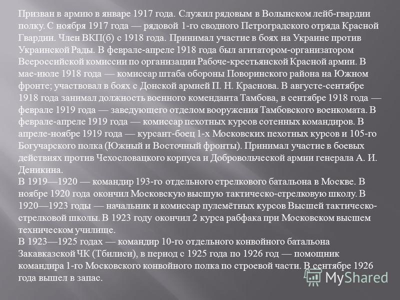Призван в армию в январе 1917 года. Служил рядовым в Волынском лейб - гвардии полку. С ноября 1917 года рядовой 1- го сводного Петроградского отряда Красной Гвардии. Член ВКП ( б ) с 1918 года. Принимал участие в боях на Украине против Украинской Рад