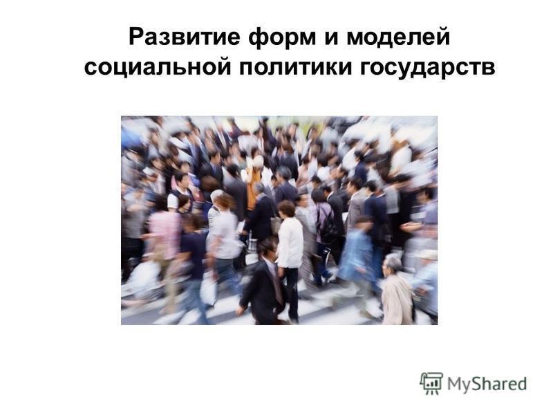 Развитие форм и моделей социальной политики государств