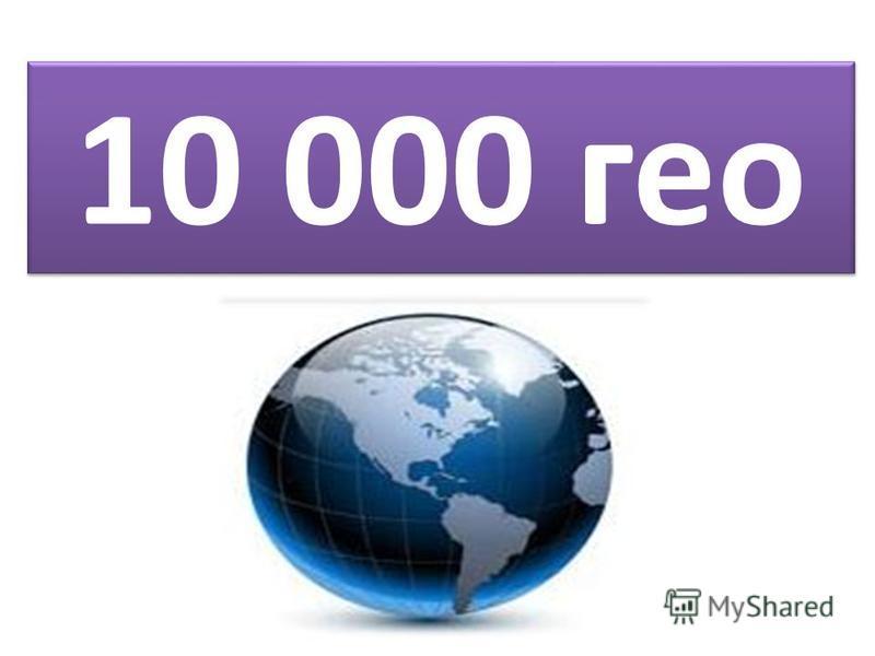 10 000 гео