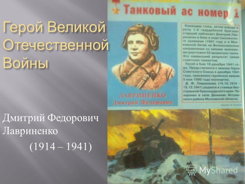 Герой Великой Отечественной Войны Дмитрий Федорович Лавриненко (1914 – 1941)