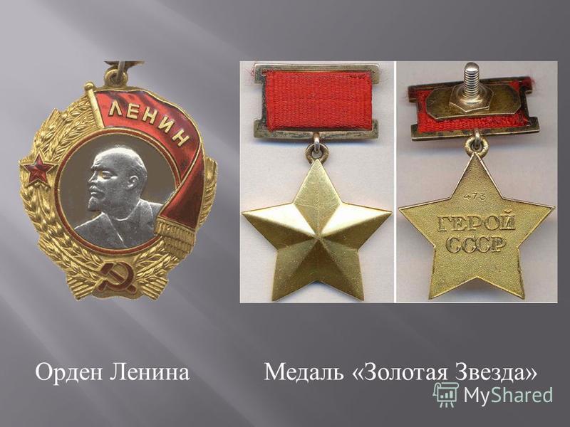Орден Ленина Медаль « Золотая Звезда »