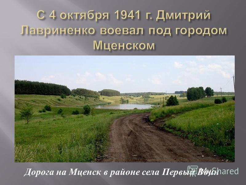Дорога на Мценск в районе села Первый Воин