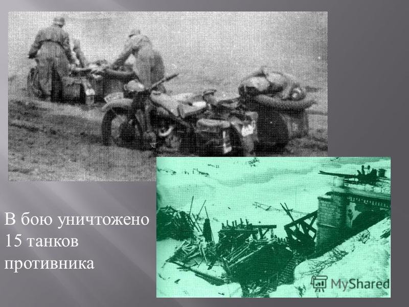 В бою уничтожено 15 танков противника