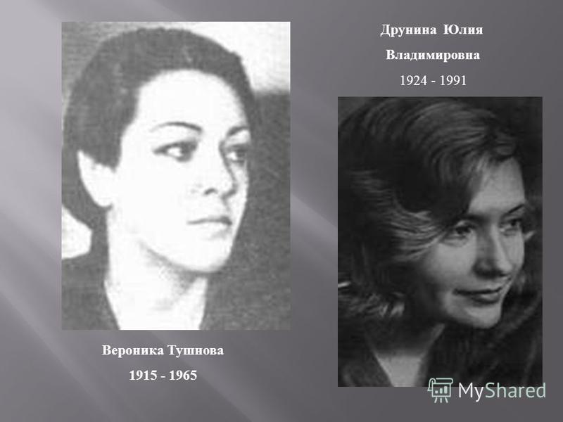 Друнина Юлия Владимировна 1924 - 1991 Вероника Тушнова 1915 - 1965