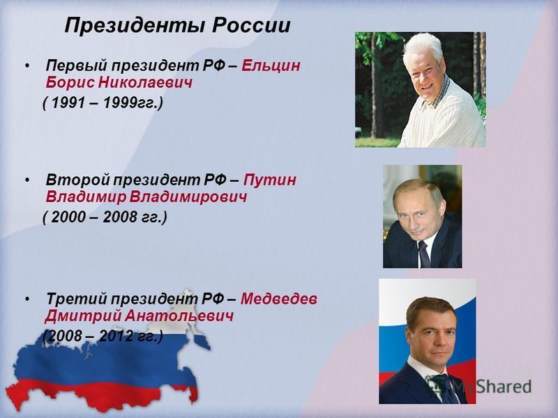 Президент – глава государства. В его руках находится особая власть – президентская. Его главные задачи: охранять конституционный строй России, поддерживать гражданский мир и национальное согласие.